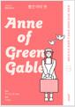 빨간 머리 앤 Anne of Green Gables