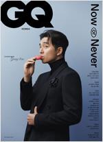 지큐 GQ Korea B형 2020.10 (표지 : 공유)