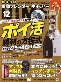 DIME(ダイム) 2020年 12 月號 (雜誌)