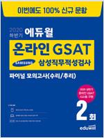2020 하반기 에듀윌 온라인 GSAT 삼성직무적성검사 파이널 모의고사 (수리/추리)