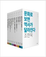 [세트] 우리시대 (총10권)