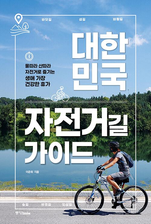 대한민국 자전거길 가이드
