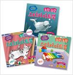 조각 조각 스티커 아트북 3종 세트 5 : 고양이, 아쿠아리움, 악기 - 전3권