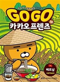 Go Go 카카오프렌즈 16 : 베트남 책 이미지