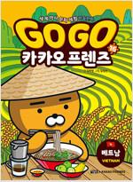 Go Go 카카오프렌즈 16 : 베트남