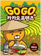 Go Go 카카오프렌즈 16 베트남