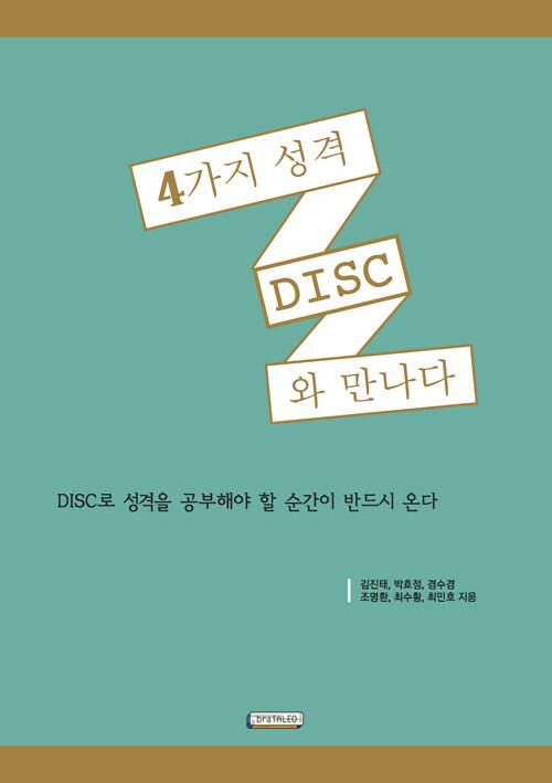 4가지 성격 DISC와 만나다 : . DISC로 성격을 공부해야 할 순간이 반드시 온다