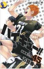 ハイキュ-!! 45 (ジャンプコミックス)