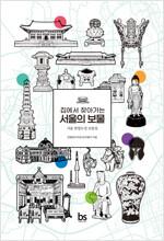 집에서 찾아가는 서울의 보물