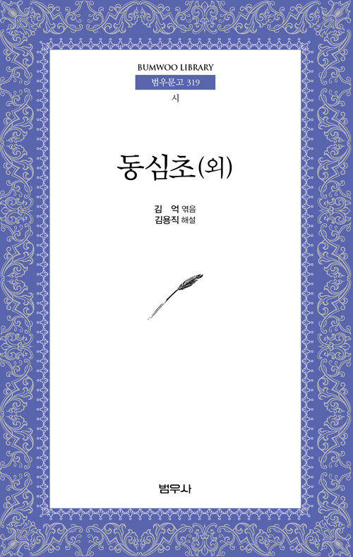 동심초 (외)
