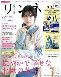 リンネル 2020年 12月號 (雜誌, 月刊)