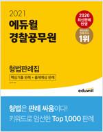 2021 에듀윌 경찰공무원 형법판례집