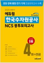 2020 하반기 에듀윌 한국수자원공사 NCS 봉투모의고사 4회 + 전공