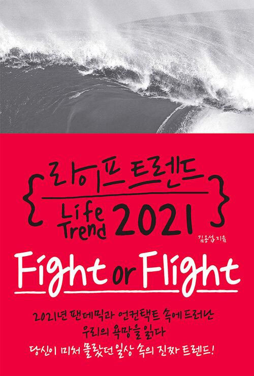 라이프 트렌드 2021 : Fight or Flight