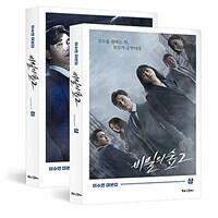 [세트] 비밀의 숲 시즌 2 : 상.하 세트 - 전2권