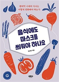 음식에도 마스크를 씌워야 하나요 : 팬데믹 시대의 식사는 어떻게 변화해야 하는가 상세보기