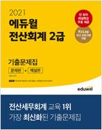 2021 에듀윌 전산회계 2급 기출문제집