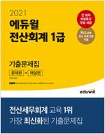 2021 에듀윌 전산회계 1급 기출문제집