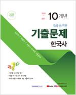 2021 9급 공무원 10개년 기출문제 한국사