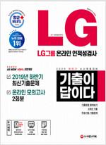 2020 하반기 수시채용대비 All-New 기출이 답이다 LG그룹 온라인 인적성검사