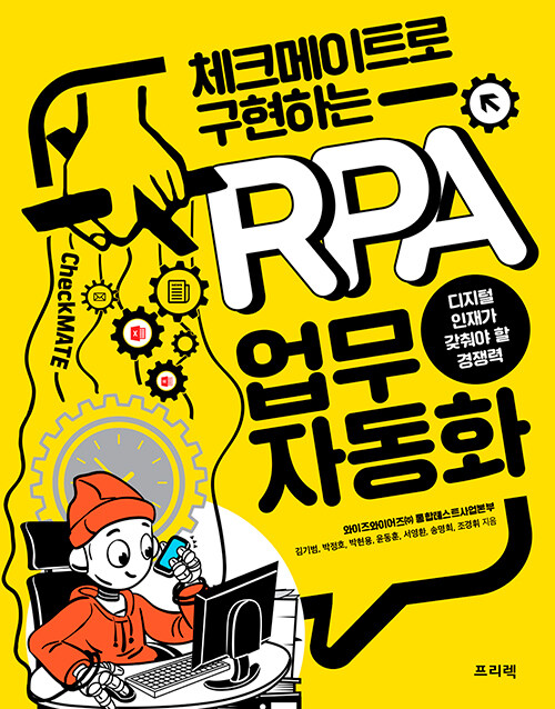 체크메이트로 구현하는 RPA 업무 자동화