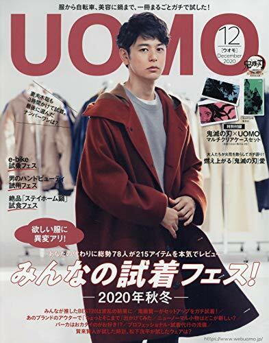 UOMO(ウオモ) 2020年 12 月號 [雜誌]