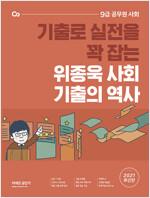 2021 위종욱 사회 기출의 역사