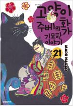 [고화질] 고양이화가 주베의 기묘한 이야기 21