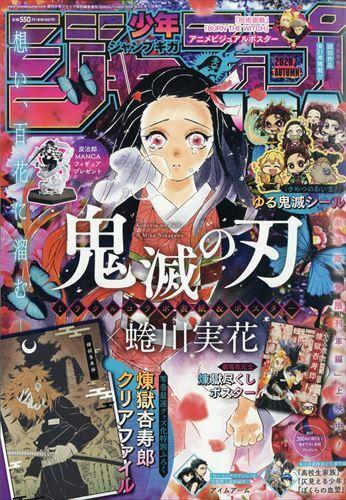 ジャンプGIGA 2020 AUTUMN 秋號: 週刊少年ジャンプ 增刊