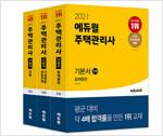 [세트] 2021 에듀윌 주택관리사 1차 기본서 세트 - 전3권