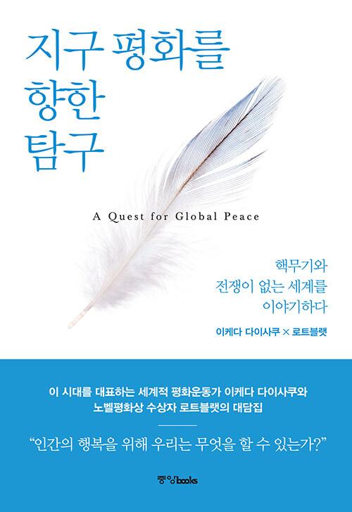 지구 평화를 향한 탐구