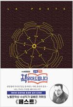 초판본 페스트 (초호화 스카이버 금장 에디션)