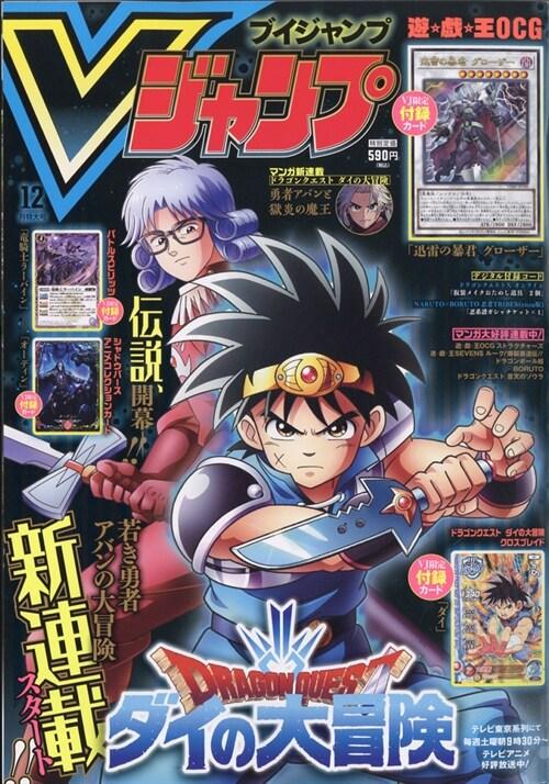 V (ブイ) ジャンプ 2020年 12月號 [雜誌] (月刊, 雜誌)