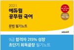 2021 에듀윌 공무원 국어 문법 필기노트