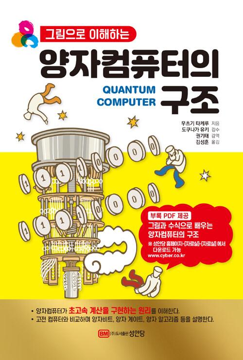 (그림으로 이해하는) 양자컴퓨터의 구조