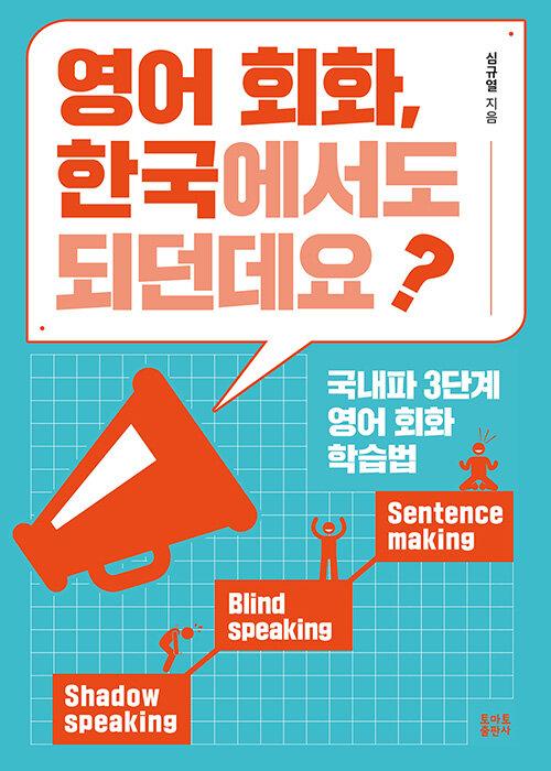 영어 회화, 한국에서도 되던데요?