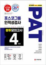 2020 하반기 채용대비 All-New PAT 포스코그룹 인적성검사 봉투모의고사 4회분
