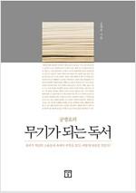[요약 발췌본] 공병호의 무기가 되는 독서