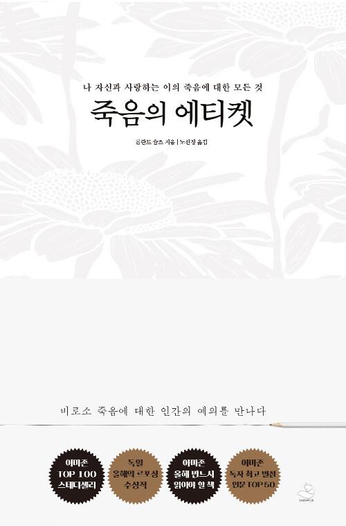 [요약 발췌본] 죽음의 에티켓