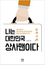 [요약 발췌본] 나는 대한민국 상사맨이다