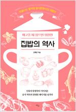 [요약 발췌본] 배고플 때 읽으면 위험한 집밥의 역사