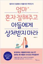 [요약 발췌본] 엄마 혼자 잘해주고 아들에게 상처받지 마라