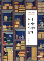 [요약 발췌본] 역사, 선비의 서재에 들다