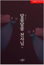 [합본] 달콤달콤 천사님 (개정판) (전2권/완결)