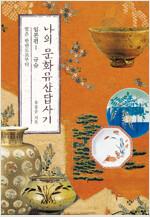 나의 문화유산답사기 일본편 1 : 규슈