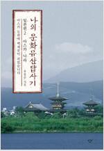 나의 문화유산답사기 일본편 2 : 아스카.나라