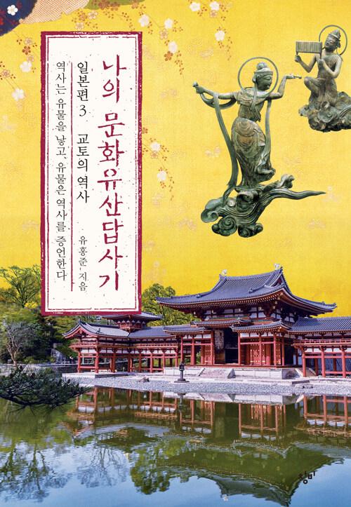 나의 문화유산답사기 일본편 3 : 교토의 역사