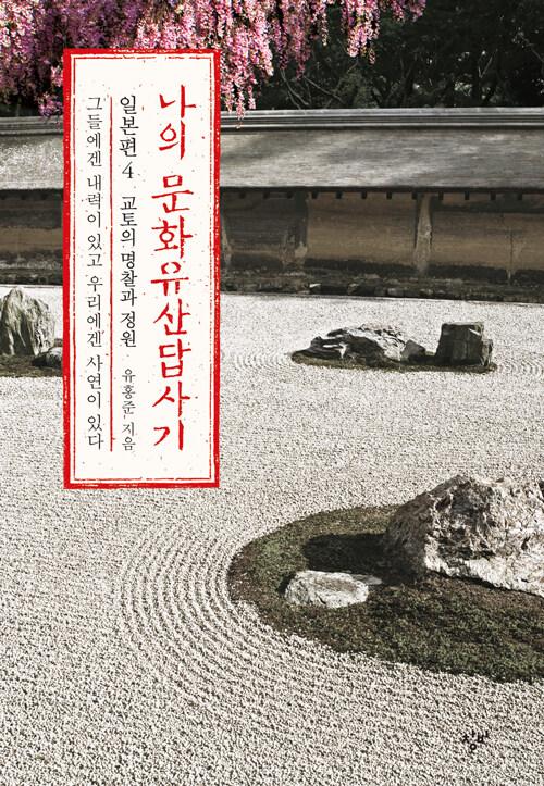 나의 문화유산답사기 일본편 4 : 교토의 명찰과 정원