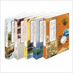 나의 문화유산답사기 일본편 1~5 세트 - 전5권