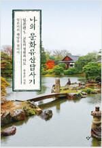 나의 문화유산답사기 일본편 5 : 교토의 정원과 다도